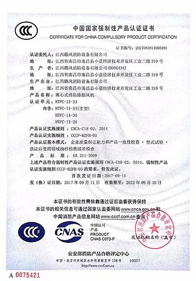 江西认证证书